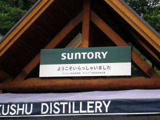 Suntoryhakushu_l