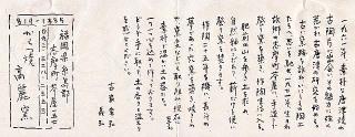 Kouraigama1_l