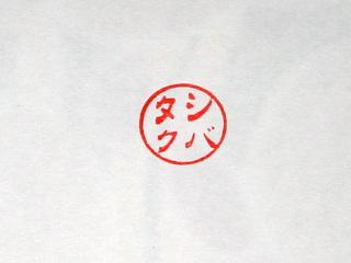 Stamp2_l