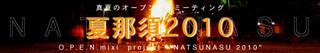 100904a_natsunasu_bl