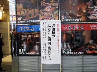 Shikokusakemeguri_l