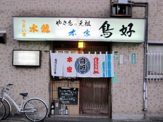 Toriyoshitenpo_l
