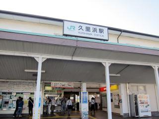 Kurihamaeki_l