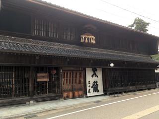 Kokuryuishidaya_l