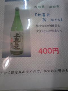 酒田の日本酒