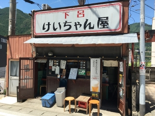 Keichanyagero1_l