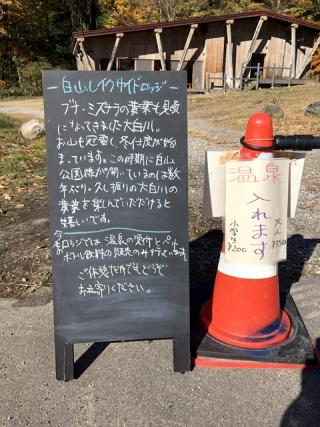 Oosirakawaonsen1_l